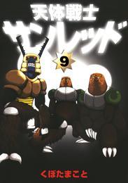 天体戦士サンレッド9巻 漫画