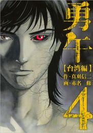 勇午 台湾編(4) 漫画