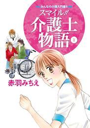 スマイル!!介護士物語 1 漫画