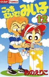 こっちむいて!みい子(12) 漫画