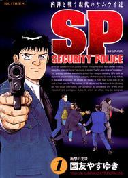SPセキュリティポリス(1) 漫画