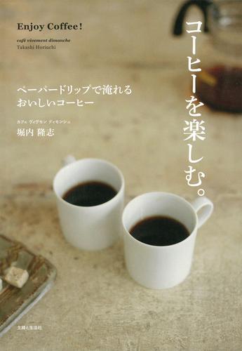 コーヒーを楽しむ 漫画