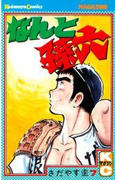 なんと孫六(7) 漫画
