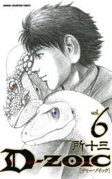 D-ZOIC 6 漫画