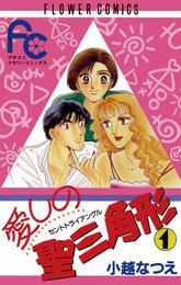 愛しの聖三角形(1) 漫画