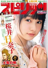 週刊ビッグコミックスピリッツ 2017年18号(2017年4月3日発売) 漫画
