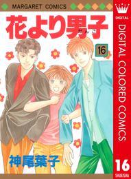 花より男子 カラー版 16 漫画