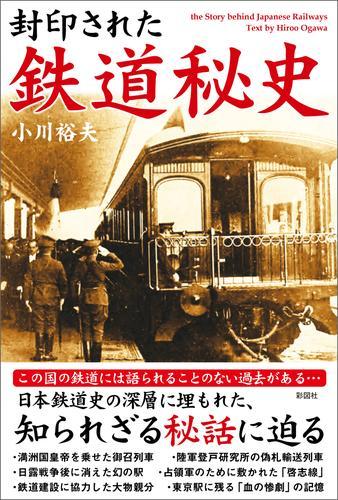 封印された 鉄道秘史 漫画