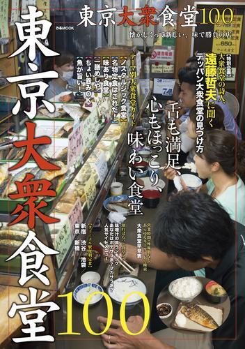 東京大衆食堂 漫画
