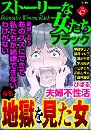 ストーリーな女たち ブラック地獄を見た女 Vol.47