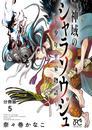 神域のシャラソウジュ~少年平家物語~【分冊版】 5 漫画
