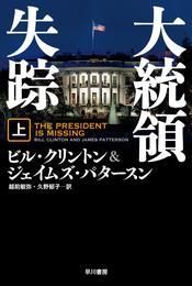 大統領失踪 上