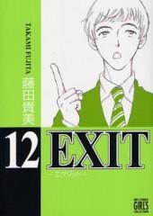 EXIT〜エグジット〜 (1-12巻 全巻) 漫画