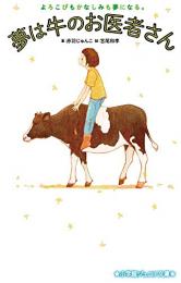 【児童書】夢は牛のお医者さん(全1冊)