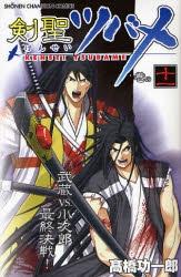 剣聖ツバメ (1-11巻 全巻) 漫画
