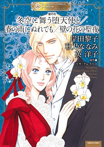 壁の花 冬空に舞う堕天使と/春の雨にぬれても/壁の花の聖夜 漫画