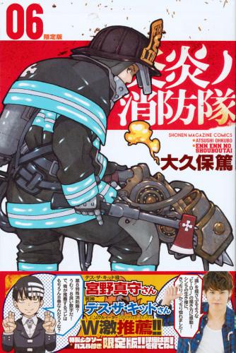 炎炎ノ消防隊(6) 限定版 漫画