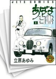 【中古】あばよ白書 (1-12巻) 漫画
