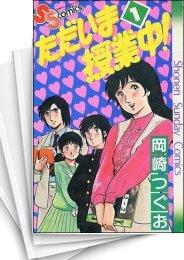 【中古】ただいま授業中 (1-12巻) 漫画