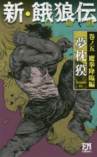 【ライトノベル】新・餓狼伝 漫画