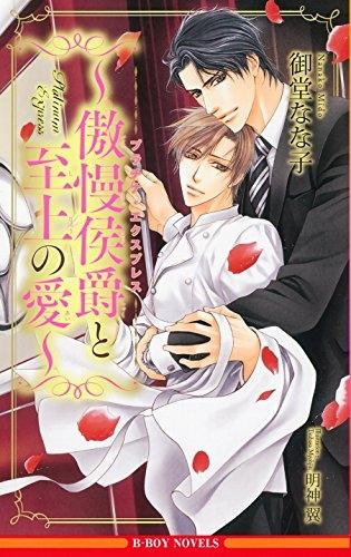 【ライトノベル】プラチナ・エクスプレス 〜傲慢侯爵と至上の愛〜 漫画