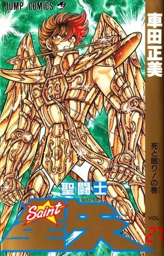 聖闘士星矢 [新書版] (1-28巻 全巻) 漫画