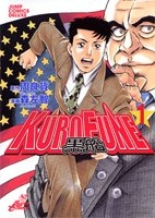 KUROFUNE〜黒船〜 (1-3巻 全巻) 漫画