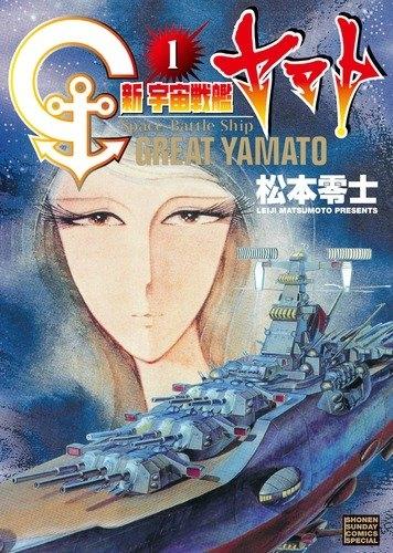新宇宙戦艦ヤマト 漫画