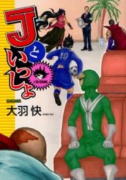 Jといっしょ (1巻 全巻)