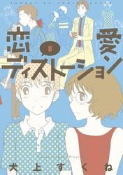 恋愛ディストーション 漫画