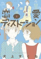 恋愛ディストーション 8 冊セット全巻 漫画