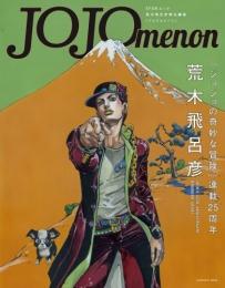 【書籍】JOJOmenon 漫画