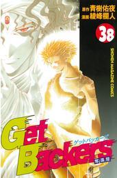GetBackers-奪還屋-(38) 漫画