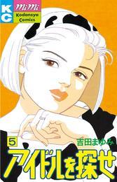 アイドルを探せ(5) 漫画