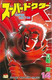 スーパードクターK(14) 漫画