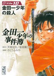 金田一少年の事件簿 File(10) 漫画