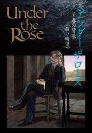 Under the Rose (7) 春の賛歌 漫画