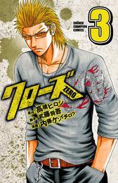 クローズZERO(3) 漫画
