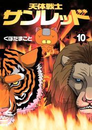 天体戦士サンレッド10巻 漫画