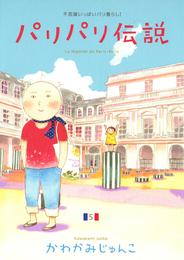 パリパリ伝説 (5) 漫画