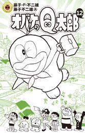 オバケのQ太郎(12)【電子版限定特典付き】 漫画