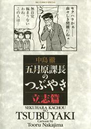 五月原課長のつぶやき(1) 立志篇 漫画