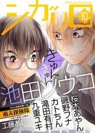シガリロ2016年10月号 きゅんきゅん 漫画