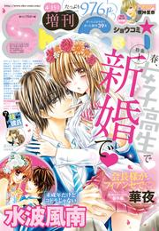 Sho-Comi 増刊 2016年4月15日号(2016年4月15日発売) 漫画