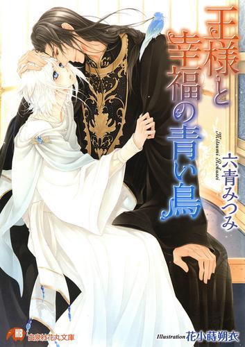 王様と幸福の青い鳥【イラスト入り】 漫画