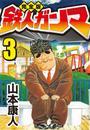 [完全版]鉄人ガンマ3 漫画
