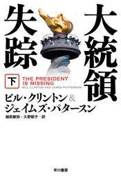 大統領失踪 2 冊セット 最新刊まで