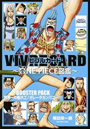 ワンピース VIVRE CARD〜ONE PIECE図鑑〜 BOOSTER PACK〜世界一の船大工! ガレーラカンパニー!!〜