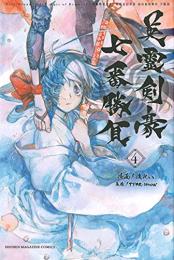 Fate/Grand Order-Epic of Remnant-亜種特異点3/亜種並行世界 屍山血河舞台 下総国 英霊剣豪七番勝負 (1-4巻 最新刊)