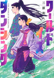 ワールド イズ ダンシング (1巻 最新刊)